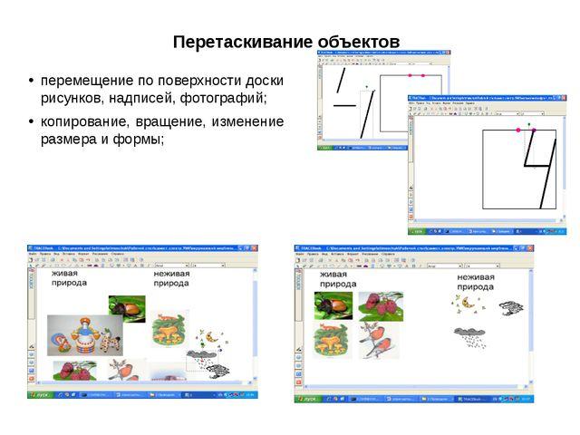Перетаскивание объектов перемещение по поверхности доски рисунков, надписей,...