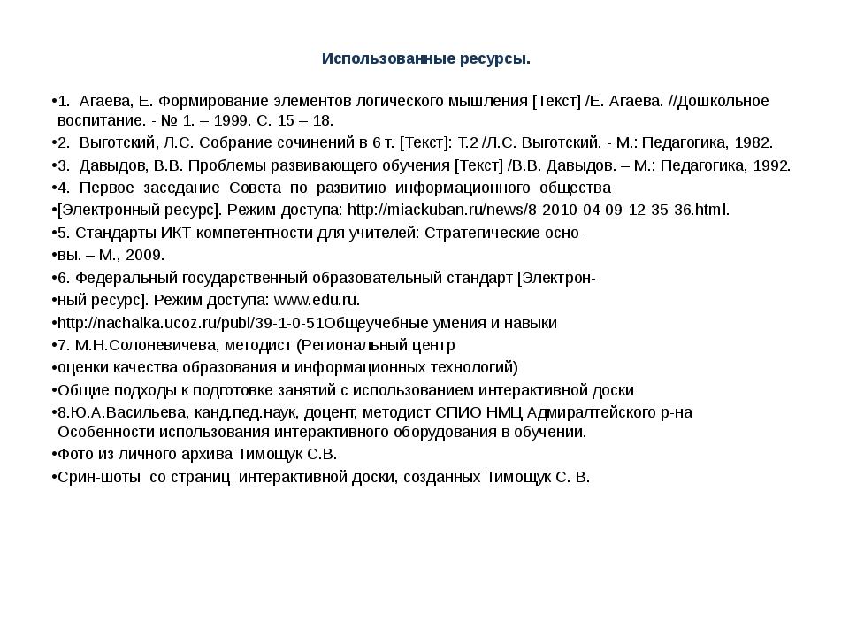 Использованные ресурсы. 1. Агаева, Е. Формирование элементов логического мыш...