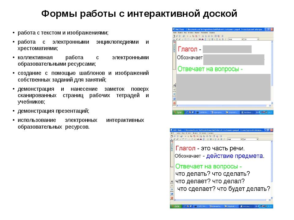 Формы работы с интерактивной доской работа с текстом и изображениями; работа...