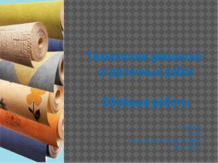 Технологии ремонтно-отделочных работ Обойные работы Технология 6 класс Учител