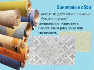 Виниловые обои Состоят из двух слоев: нижний – бумага; верхний – специальное