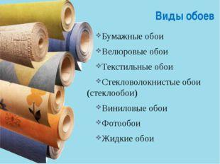 Виды обоев Бумажные обои Велюровые обои Текстильные обои Стекловолокнистые об