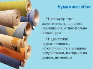 Бумажные обои Преимущества: экологичность, простота наклеивания, относительно