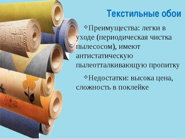 Текстильные обои Преимущества: легки в уходе (периодическая чистка пылесосом)...