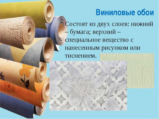 Виниловые обои Состоят из двух слоев: нижний – бумага; верхний – специальное...