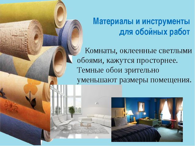Материалы и инструменты для обойных работ Комнаты, оклеенные светлыми обоями,...
