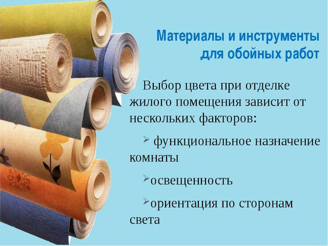 Материалы и инструменты для обойных работ Выбор цвета при отделке жилого поме...