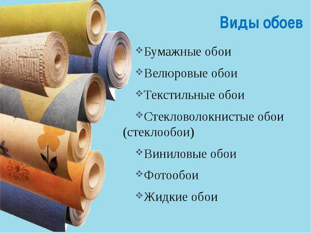 Виды обоев Бумажные обои Велюровые обои Текстильные обои Стекловолокнистые об...