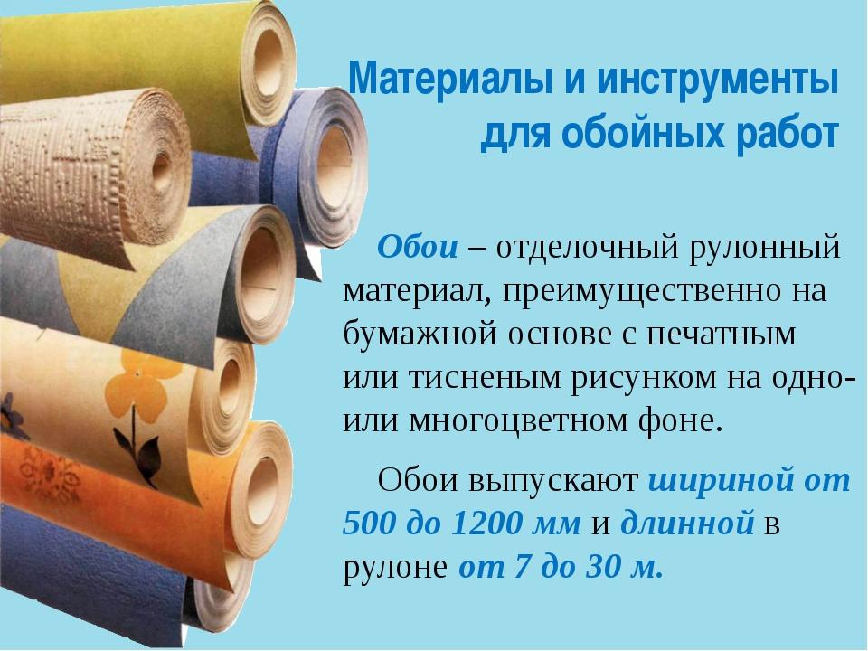 Материалы и инструменты для обойных работ Обои – отделочный рулонный материал...