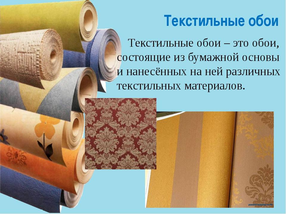 Текстильные обои Текстильные обои– это обои, состоящие из бумажной основы и...