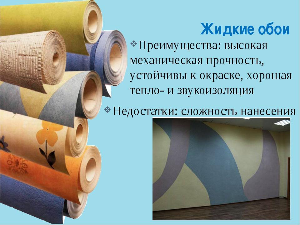 Жидкие обои Преимущества: высокая механическая прочность, устойчивы к окраске...