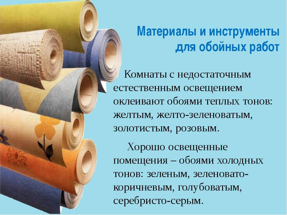 Материалы и инструменты для обойных работ Комнаты с недостаточным естественны...