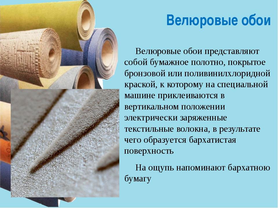 Велюровые обои Велюровые обои представляют собой бумажное полотно, покрытое б...