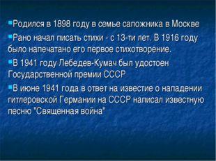 Родился в 1898 году в семье сапожника в Москве Рано начал писать стихи - с 13