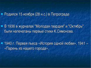 """Родился 15 ноября (28 н.с.) в Петрограде В 1936 в журналах """"Молодая гвардия"""""""