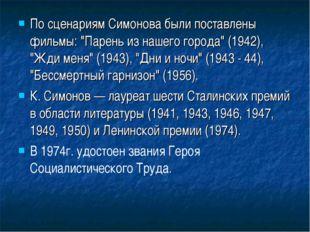 """По сценариям Симонова были поставлены фильмы: """"Парень из нашего города"""" (1942"""