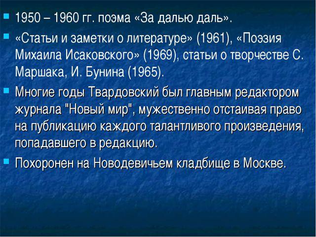 1950 – 1960 гг. поэма «За далью даль». «Статьи и заметки о литературе» (1961)...