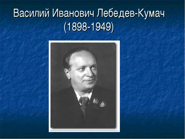 Василий Иванович Лебедев-Кумач (1898-1949)