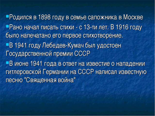 Родился в 1898 году в семье сапожника в Москве Рано начал писать стихи - с 13...
