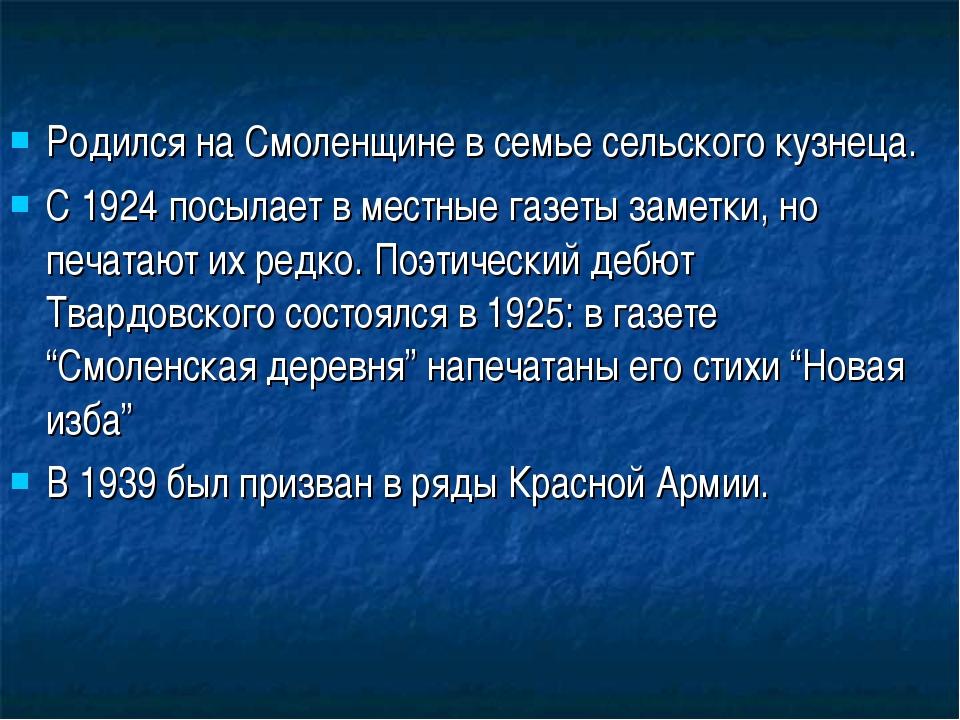 Родился на Смоленщине в семье сельского кузнеца. С 1924 посылает в местные га...