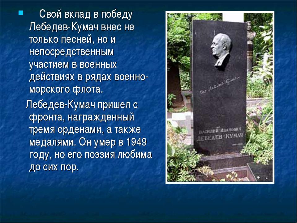 Свой вклад в победу Лебедев-Кумач внес не только песней, но и непосредственн...