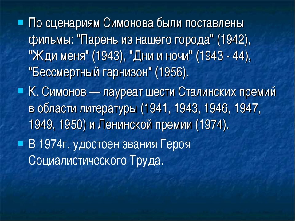 """По сценариям Симонова были поставлены фильмы: """"Парень из нашего города"""" (1942..."""