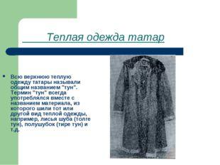 Теплая одежда татар Всю верхнюю теплую одежду татары называли общим название