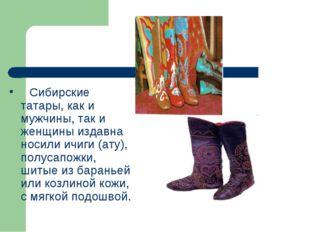 Сибирские татары, как и мужчины, так и женщины издавна носили ичиги (ату)