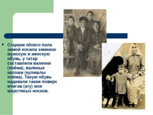 Старики обоего пола зимой носили зимнюю мужскую и женскую обувь, у татар сост