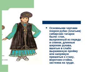 Основными чертами покроя рубах (платьев) сибирских татарок были: стан, выкрое