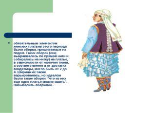 обязательным элементом женских платьев этого периода были оборки, пришиваемые