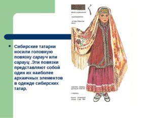 Сибирские татарки носили головную повязку сарауч или сарауц .Эти повязки пред