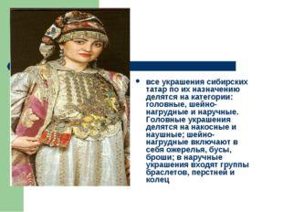 все украшения сибирских татар по их назначению делятся на категории: головные