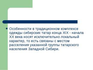 Особенности в традиционном комплексе одежды сибирских татар конца XIX - начал