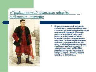 «Традиционный комплекс одежды  сибирских татар» Комплекс мужской одежды сиби