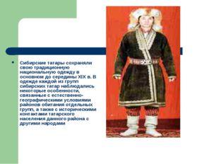 Сибирские татары сохраняли свою традиционную национальную одежду в основном д