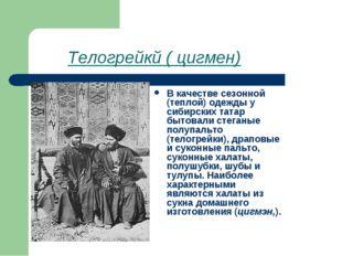 Телогрейкй ( цигмен) В качестве сезонной (теплой) одежды у сибирских татар б