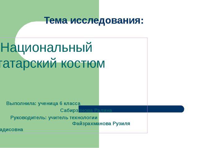 Тема исследования: Национальный татарский костюм Выполнила: ученица 6 класса...