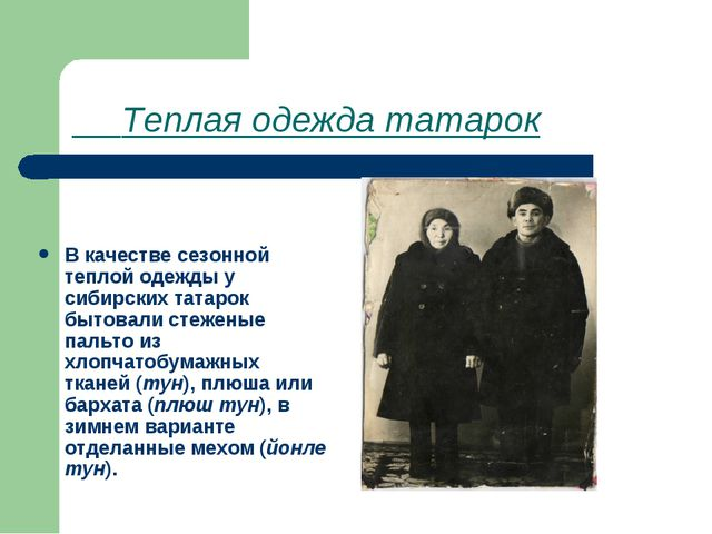 Теплая одежда татарок В качестве сезонной теплой одежды у сибирских татарок...