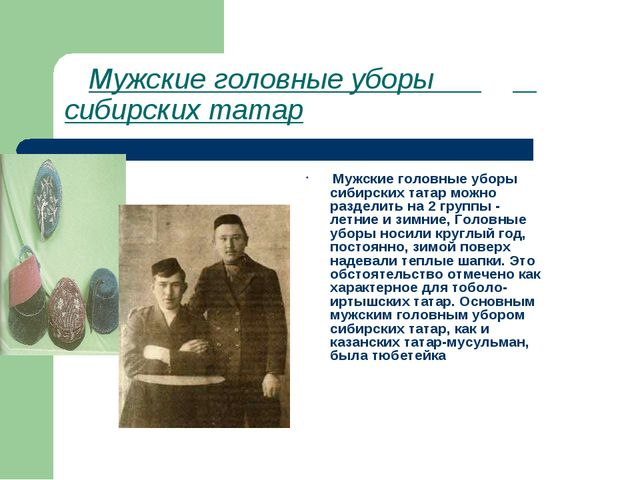 Мужские головные уборы  сибирских татар Мужские головные уборы сибирских...