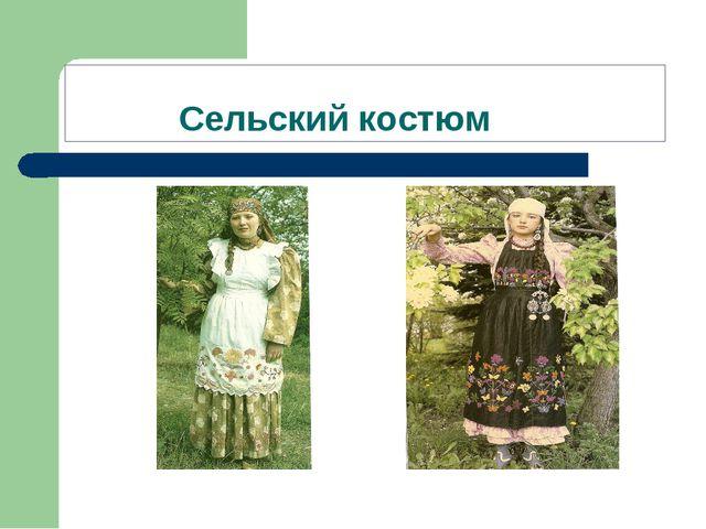 Сельский костюм