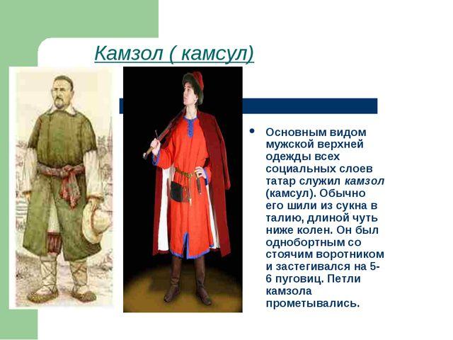 Камзол ( камсул) Основным видом мужской верхней одежды всех социальных слоев...