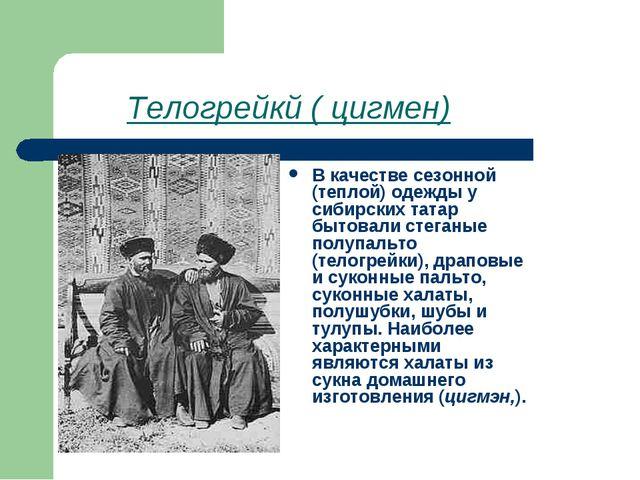 Телогрейкй ( цигмен) В качестве сезонной (теплой) одежды у сибирских татар б...