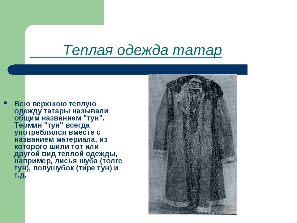 Теплая одежда татар Всю верхнюю теплую одежду татары называли общим название...