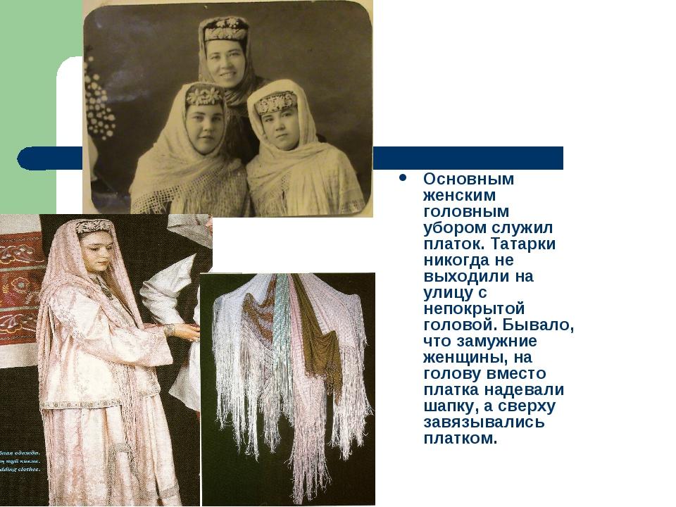 Основным женским головным убором служил платок. Татарки никогда не выходили н...