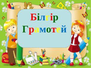 Білгір Грамотей