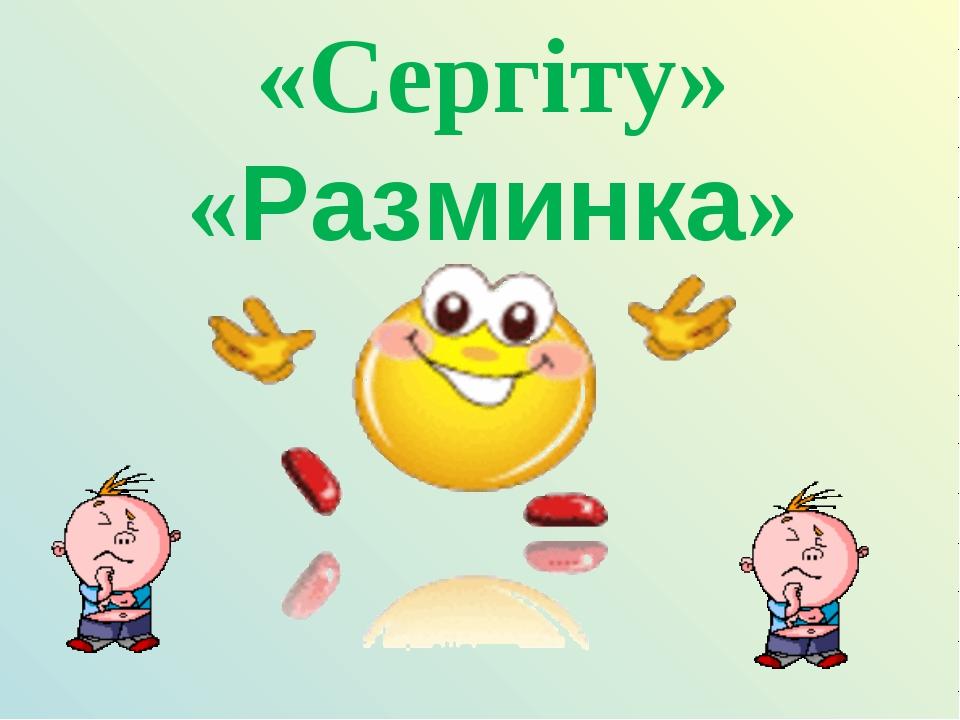 «Сергіту» «Разминка»