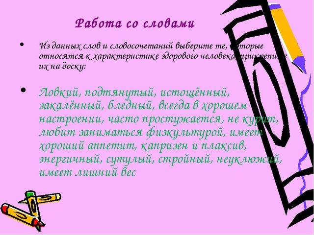 Работа со словами Из данных слов и словосочетаний выберите те, которые относя...