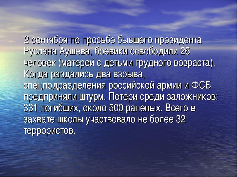 2 сентября по просьбе бывшего президента Руслана Аушева, боевики освободили...