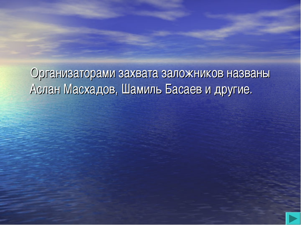 Организаторами захвата заложников названы Аслан Масхадов, Шамиль Басаев и др...
